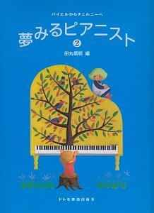 『夢みるピアニスト』田丸信明