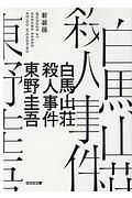 『白馬山荘殺人事件 新装版』東野圭吾