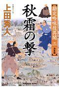 秋霜の撃 勘定吟味役異聞<決定版>3 長編時代小説