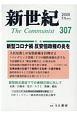 新世紀 2020.7 The Communist (307)