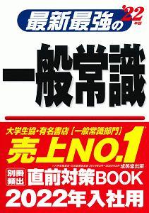 『最新最強の一般常識 '22年版』成美堂出版編集部