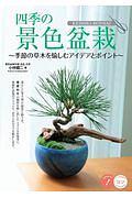 小林健二『四季の景色盆栽 季節の草木を愉しむ アイデアとポイント コツがわかる本 STEP UP!』