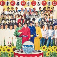 TUBE『日本の夏からこんにちは』