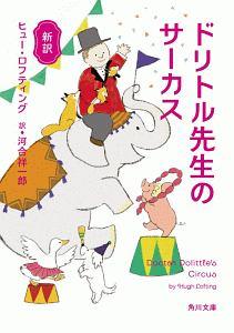 河合祥一郎『新訳 ドリトル先生のサーカス』