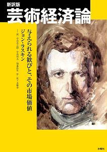 ジョン・ラスキン『新訳版 芸術経済論 与えられる歓びと、その市場価値』