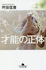 坪田信貴『才能の正体 NewsPicks Book』