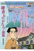 『鎌倉ものがたり・選集 枝蛙の章』西岸良平