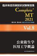 Complete+MT 2021 臨床検査技師国家試験解説集