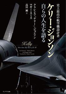 マギー・スミス『ケリー・ジョンソン自らの人生を語る 史上最高の航空機設計者』