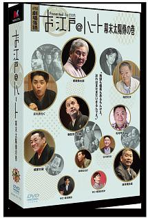 お江戸@ハート 幕末太陽傳の巻 DVD BOX