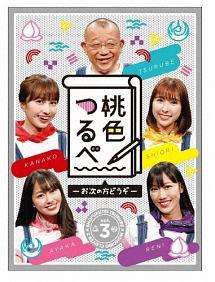 桃色つるべ~お次の方どうぞ~ 第3弾 DVD-BOX