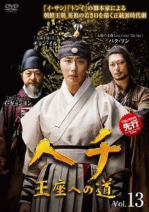 ヘチ 王座への道Vol.13