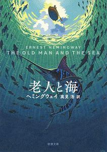 アーネスト・ヘミングウェイ『老人と海』