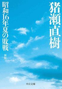 『昭和16年夏の敗戦<新版>』猪瀬直樹