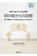 「再話」を取り入れた日本語授業 初中級からの読解 読んで理解したことが伝えられるようになるために
