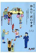 かんじだいすき<改訂版> 日本語をまなぶ世界の子どものために