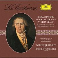 ケンプ(ヴィルヘルム)『ベートーヴェン:チェロ・ソナタ全集、変奏曲集』