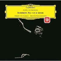 カラヤン(ヘルベルト・フォン)『ベートーヴェン:交響曲第9番≪合唱≫』