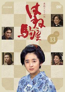 小林稔侍『連続テレビ小説 はね駒(こんま)』