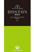 JALシティガイドマップ ボストン/ワシントン<第3版>