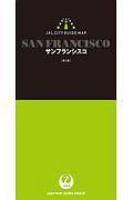 JALシティガイドマップ サンフランシスコ<第3版>