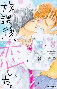 満井春香『放課後、恋した。』
