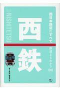 西日本鉄道のすべて 鉄道まるわかり10
