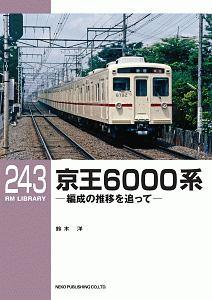 鈴木洋『京王6000系 編成の推移を追って』
