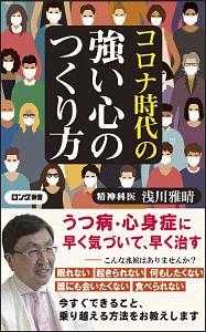 『コロナ時代の強い心のつくり方』浅川雅晴