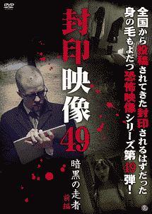 封印映像 49 暗黒の走者 前編