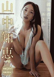 山中知恵/彼女のルール