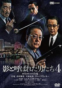 中村獅童『影と呼ばれた男たち4』