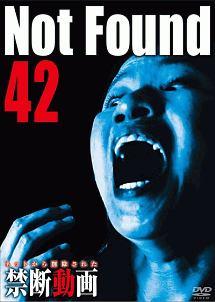 Not Found 42 -ネットから削除された禁断動画-