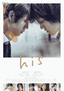 松本若菜『his』