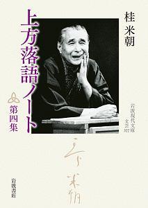 三代目 桂米朝『上方落語ノート』