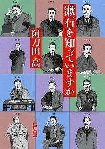 漱石を知っていますか