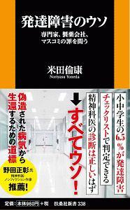 米田倫康『発達障害のウソ 専門家、製薬会社、マスコミの罪を問う』