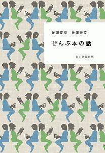 池澤春菜『ぜんぶ本の話』