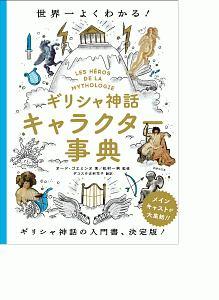 『ギリシャ神話キャラクター事典 世界一よくわかる!』松村一男