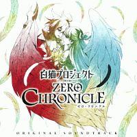 岩崎琢『TVアニメ『白猫プロジェクト ZERO CHRONICLE』 オリジナルサウンドトラック』