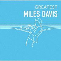 マイルス・デイビス『GREATEST MILES DAVIS』