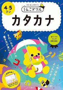 日本一楽しい学習ドリル うんこドリル カタカナ 4・5さい