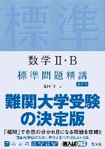 数学2・B 標準問題精講 三訂版