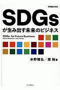 SDGsが生み出す未来のビジネス できるビジネス