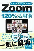 Zoom120%活用術 ビデオ会議アプリの新定番!