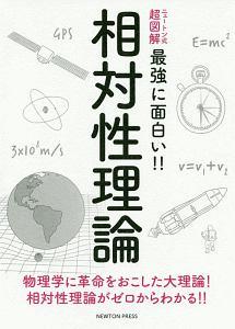 『相対性理論 ニュートン式 超図解 最強にわかる!!』佐藤勝彦