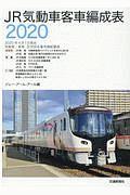 『JR気動車客車編成表 2020』ジェー・アール・アール