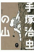 『手塚治虫の山』手塚治虫