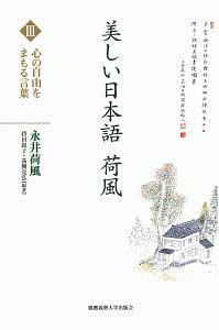 持田叙子『美しい日本語 荷風』