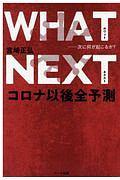『WHAT NEXT 次に何が起こるか?コロナ以後全予測』宮崎正弘